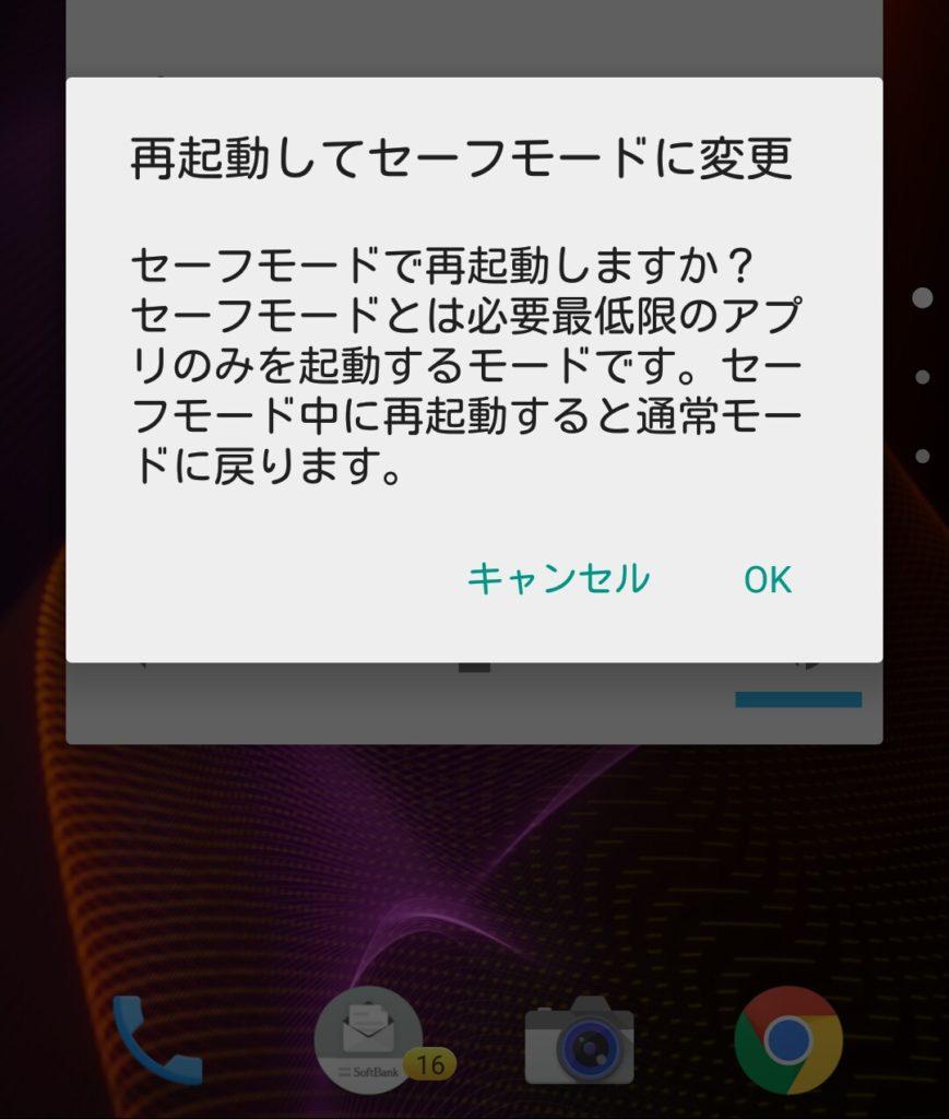 したため ます し acore 発生 process プロセス が 問題 android を 終了